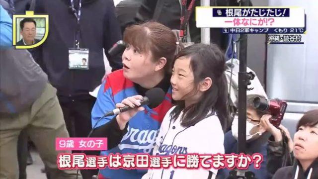 【悲報】中日根尾、9歳女の子にボコボコにされる