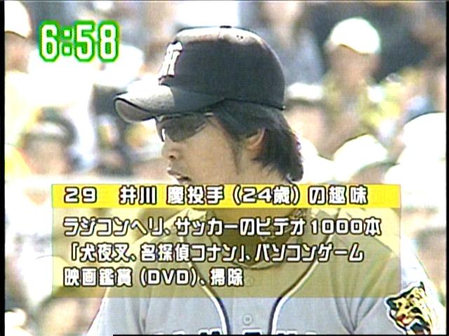 井川慶さんの全盛期の成績wwwwwwwwwww