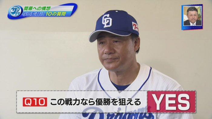 【朗報】中日・与田監督が今シーズンの優勝誓う!!