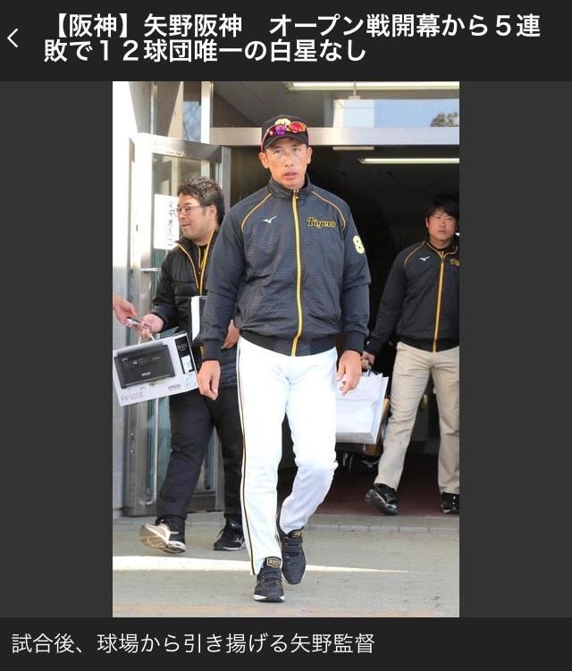 【悲報】阪神矢野監督、憔悴しきる・・・