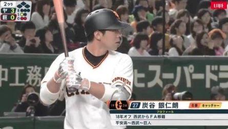 【朗報】巨人炭谷銀仁朗さん、あの頃の感覚を思い出す