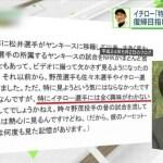 【悲報】林修さん、NHKに出演し散々持ち上げられた挙句イチアンブログを晒されてしまう…