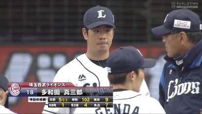 【春の花火大会】西武・多和田大炎上…5回7失点3被本塁打