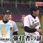 【清宮幸太郎】有鈎骨の骨折経験者、過去には名スラッガーしかいない