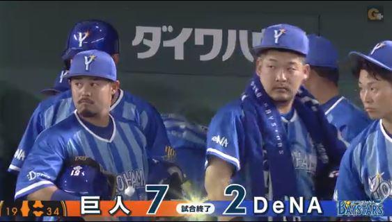 【暗黒】横浜DeNAさん、ついに10連敗wwwwwwwwww