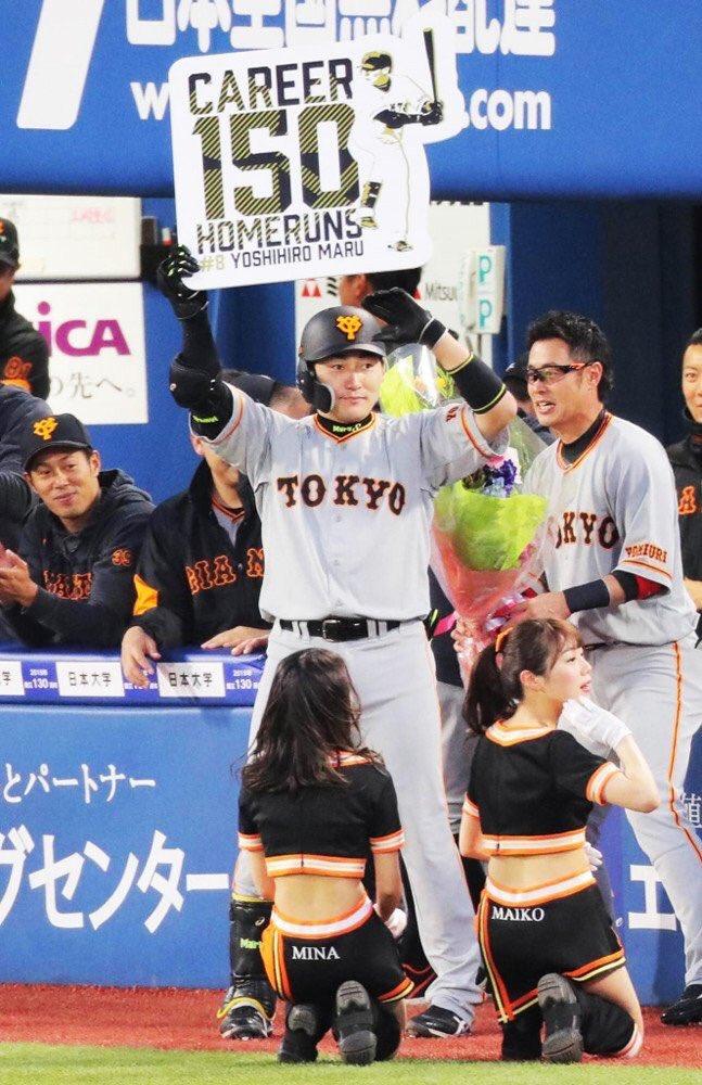 【画像】丸佳浩さん、150HRを記念してチアガールからご褒美をもらう