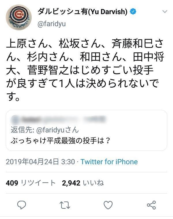ダルビッシュ「平成最強投手は上原、松坂、斉藤和巳、杉内、和田、田中、菅野」
