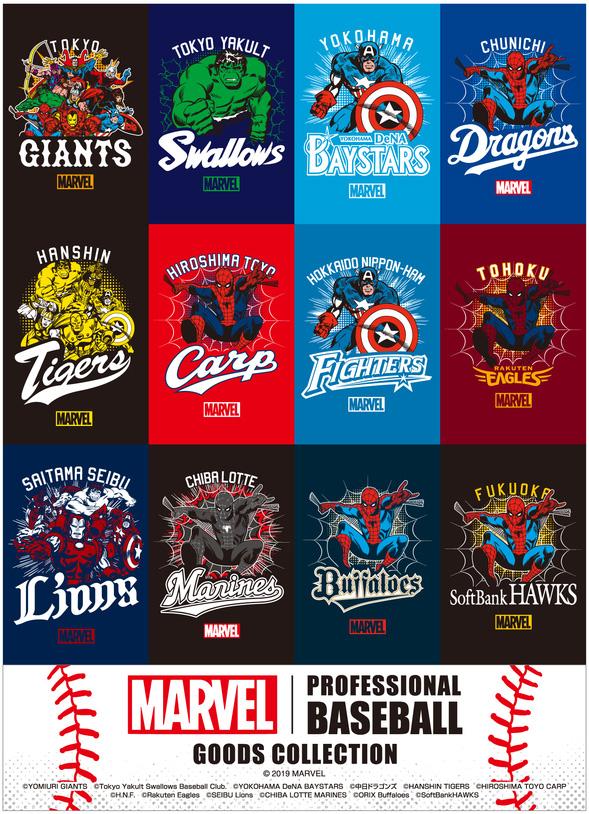 【画像】マーベル×プロ野球12球団のコラボグッズが発売!