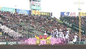 【高校野球】東邦が平成最初と最後のセンバツ優勝校に輝く