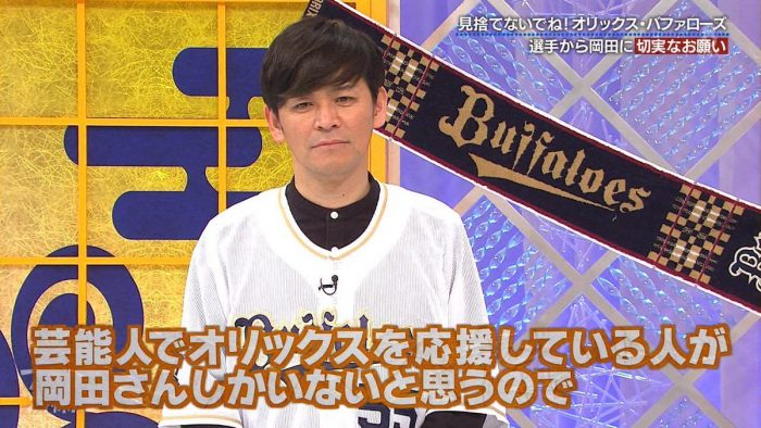 岡田結実(19)「私のパパ、オリックスファンだけどいいの?」
