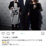 【超悲報】ゴジラ松井秀喜さん、アムウェイに手を出してしまう…