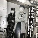 【画像】ヤクルト原樹理、フジテレビ久慈暁子アナとフライデーされる