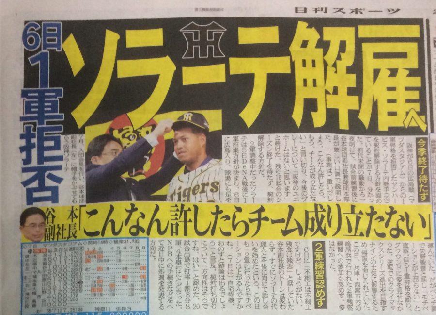 【悲報】1軍拒否した阪神・ソラーテ解雇へ 谷本副社長「こんなん許したらチーム成り立たない」