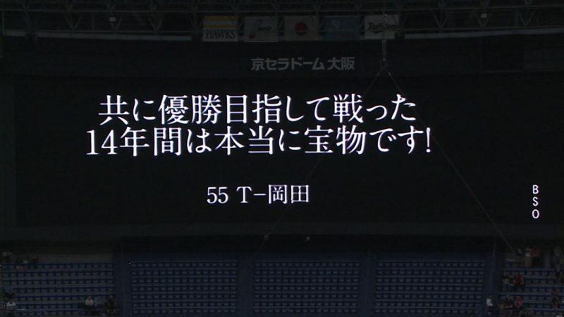 昨日のT-岡田のホームランwwwwwwwwwwww