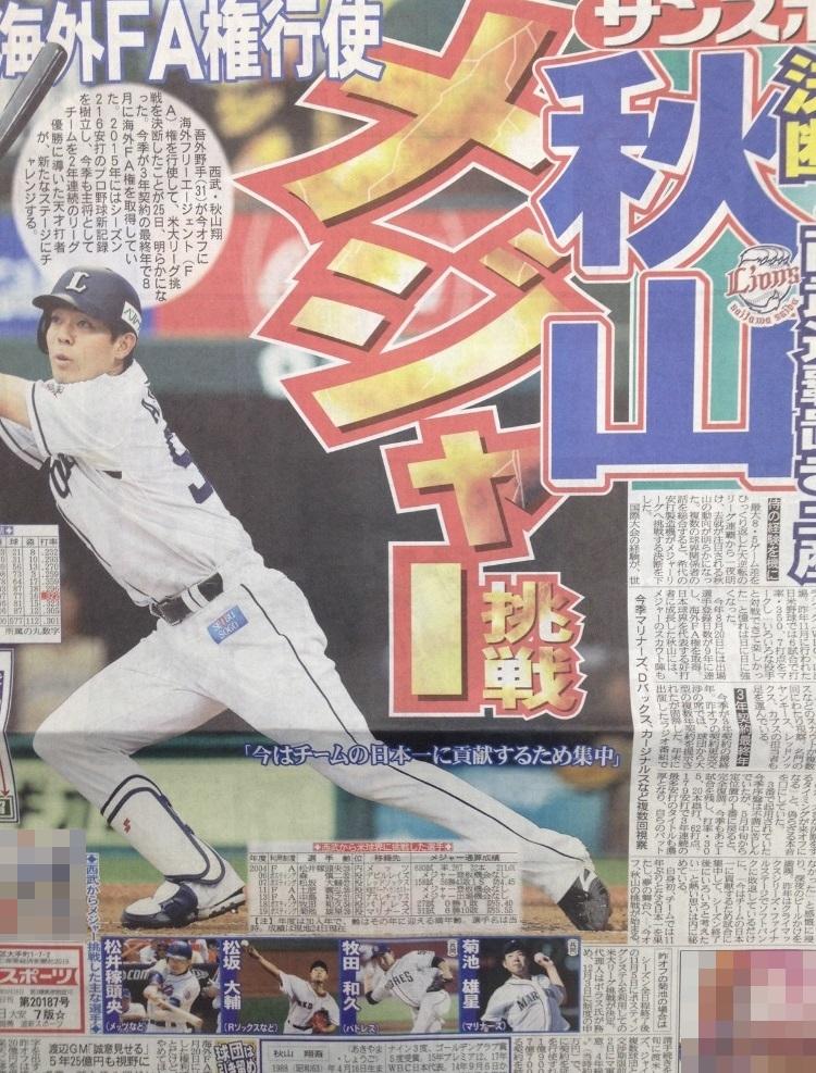 【速報】西武・秋山翔吾(31)メジャー挑戦へ