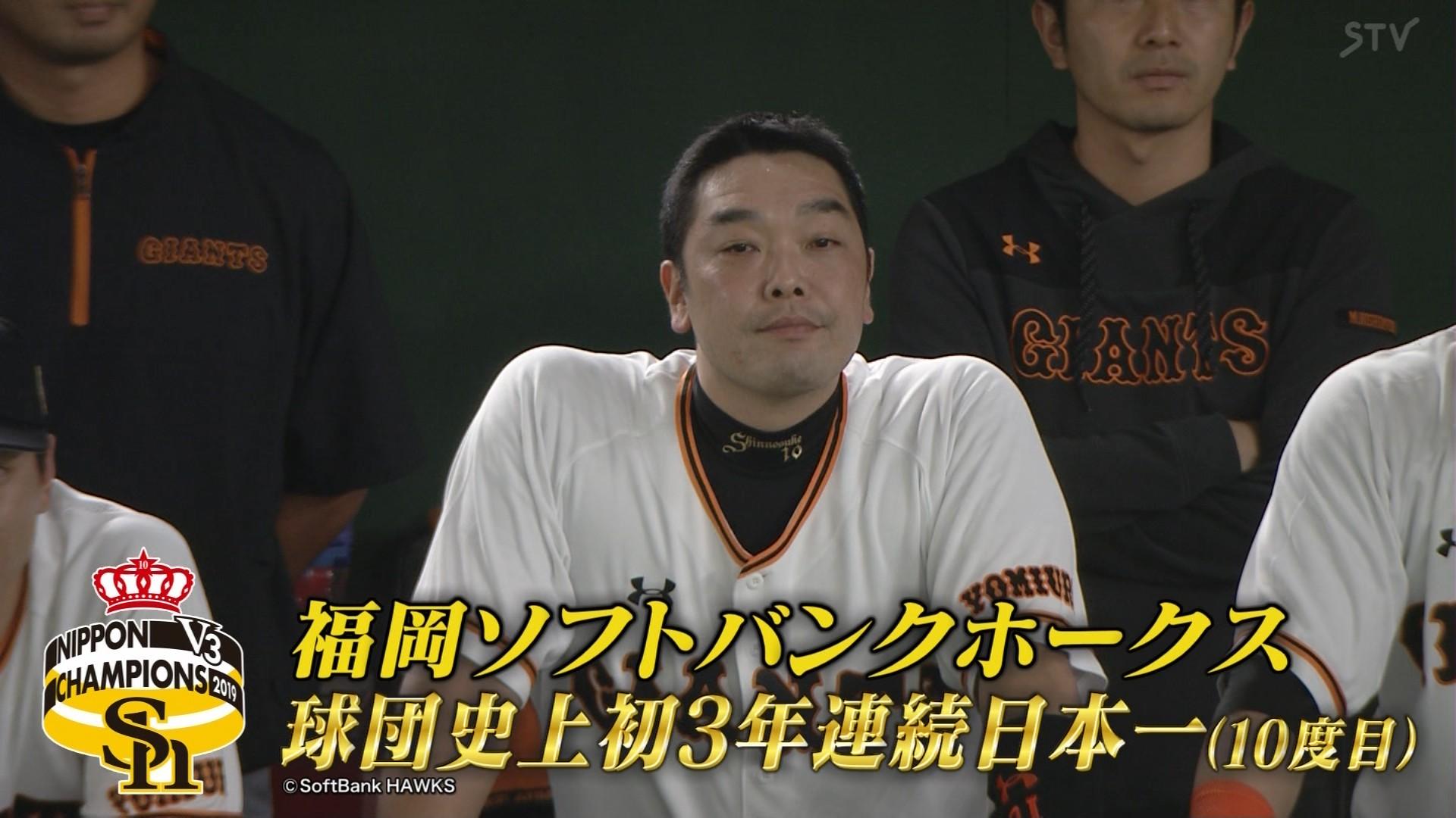 読売オールブラックス(●●●●)が敗れ、ソフトバンクホークスが3年連続の日本一達成!