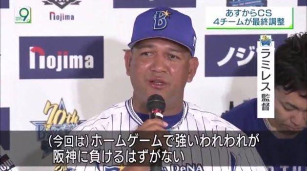 横浜DeNAベイスターズCS敗退の戦犯wwwwwwwww