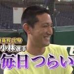 【悲報】小林誠司さん、コーチのミスを押し付けられ原監督に激怒される