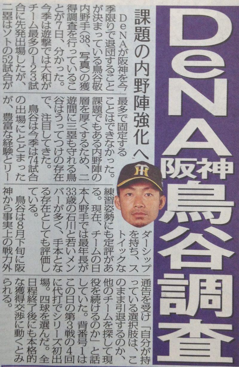 横浜DeNA、鳥谷敬を獲得調査!内野陣強化へ
