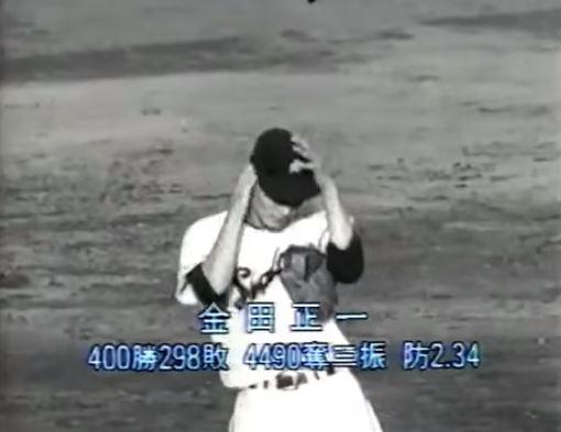 【追悼検証】金田正一さんは本当に400勝しているのか?