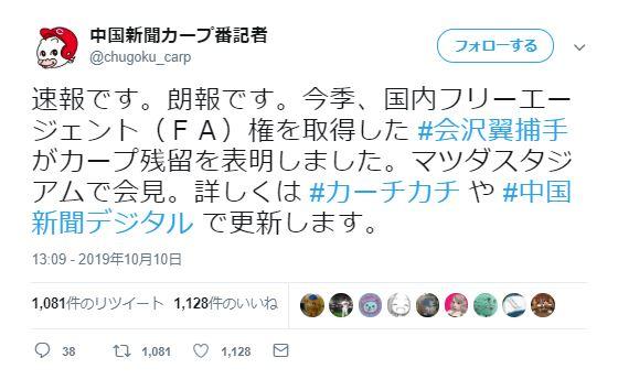 【速報】広島カープ會澤翼残留を表明