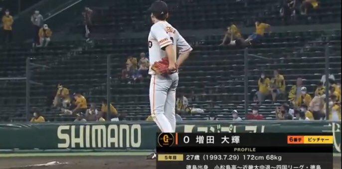 【動画】巨人、野手の増田大輝を登板させるwwwwwwww