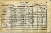 Andreev System Sheet Music