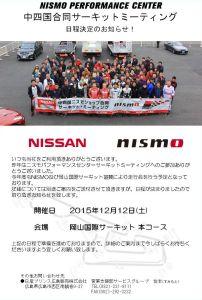 2015サーキットミーティング日程