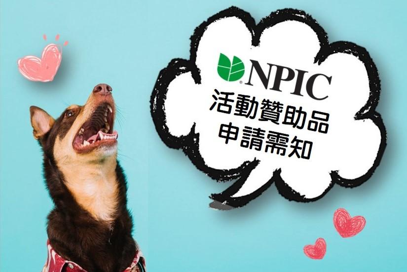 申請NPIC活動贊助品需知
