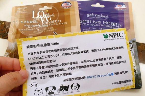 試吃分享狗狗專區NPIC健納緹機能型點心頂級腸胃