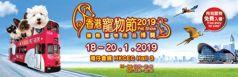 NPIC天然潔牙骨出席2019香港寵物展