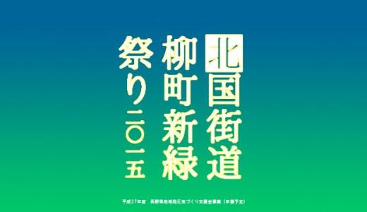 北国街道柳町新緑祭り2015(グッドアートミーツ街道2015)