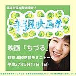 北国街道柳町新緑祭り2015(寺子屋映画:祭映画「ちづる」)
