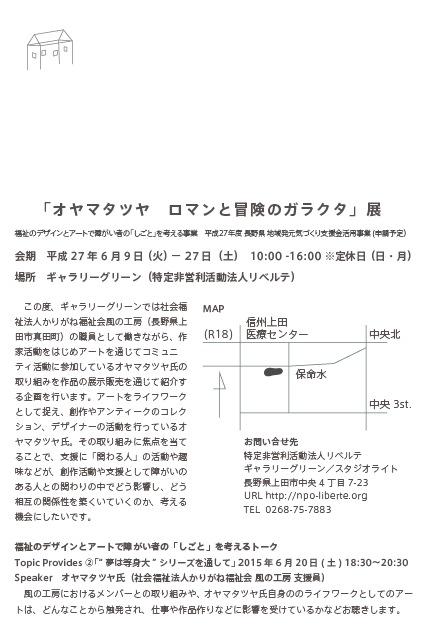 oyama_web_b