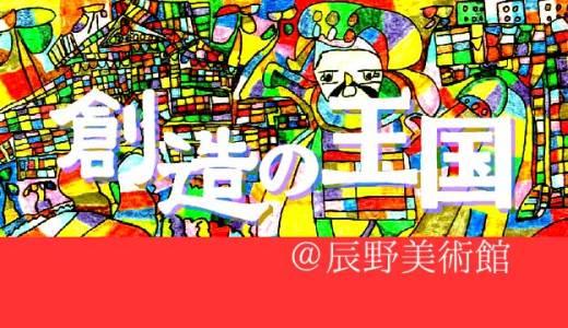 創造の王国@辰野美術館へ出展します!