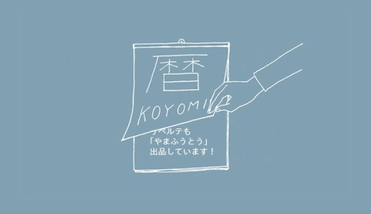 第42回企画展「KOYOMI展」@A/A galley