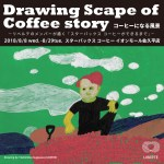 Drawing Scape of Coffee story /コーヒーになる風景