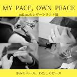 My pace, Own peace ― m&co.のレザークラフト展