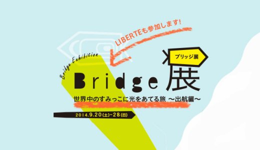 Bridge Exhibition『ブリッジ展−世界中のすみっこに光をあてる旅 ~出航編~』に出展します!