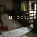 雪かき2014