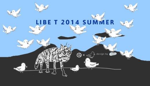 「リベルテTシャツ2014夏」を販売します!