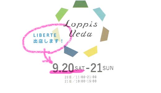 ロッピスウエダ2014に参加します!
