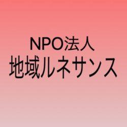 NPO法人地域ルネサンス