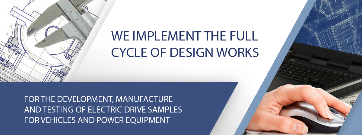 We implement the full cycle of design works