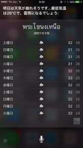 tenki-2015-10-03-up