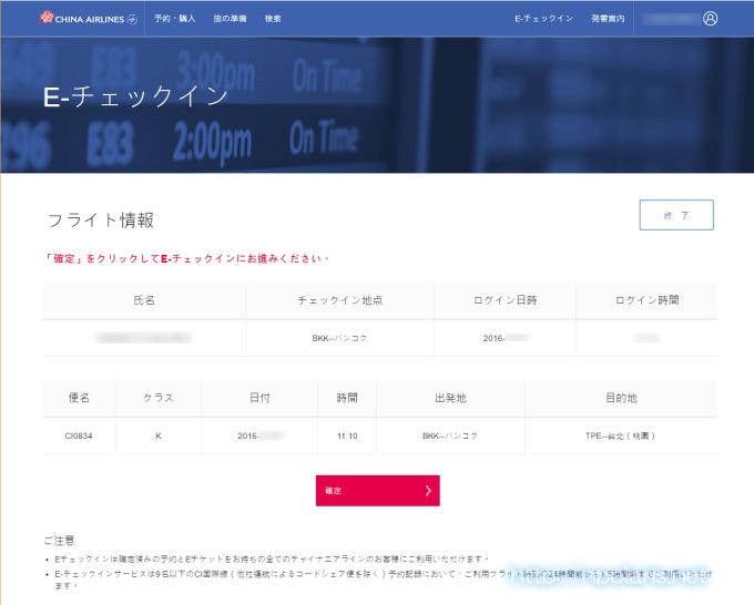 china-air-passbook-02