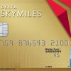 デルタ アメックス ゴールドカードを申込んでみたので その1