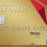 デルタ アメックス ゴールドカードを申込んでみたので その2