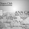 ANA ダイナース カードを申し込んでみたので その3-審査結果-