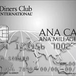 ANA ダイナース カードを申し込んでみたので その5-入会手続完了-
